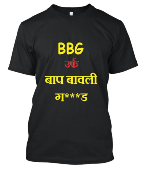 BBG round2hell t-shirt  - Front